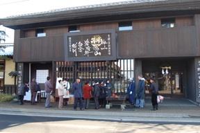 Masuichi Ichimura Sake brewery