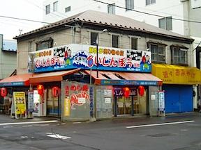 Hakodate restaurant