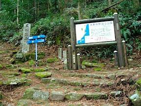 Kumano trail sign