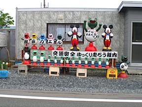 Roadside display