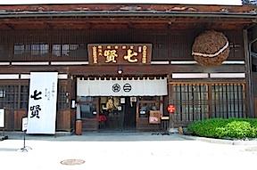 Shichiken Brewery