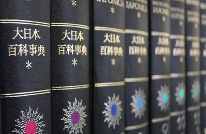 Image of japanese library books