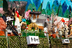 Tejikarao stage
