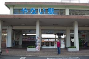 yanai train station