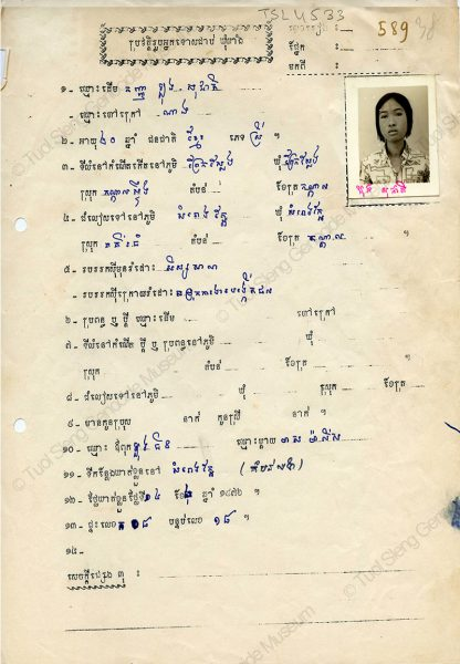 document with Khmer text and photograph of a young woman